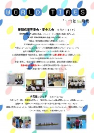 社内報 5月号