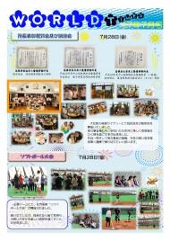社内報 7月号_ページ_1