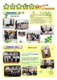 社内報 8月号