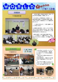 社内報 11月号_ページ_1