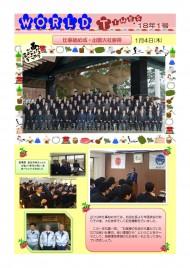 社内報 H30.1月号