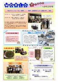 社内報 H30.2月号
