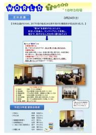 社内報 H30.3月号